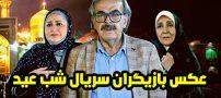 عکس و اسامی بازیگران سریال شب عید + داستان و عوامل