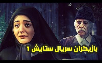 عکس و اسامی بازیگران سریال ستایش 1 + داستان و حواشی