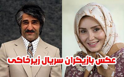 عکس و اسامی بازیگران سریال زیرخاکی + ساعت پخش و عوامل سریال زیرخاکی
