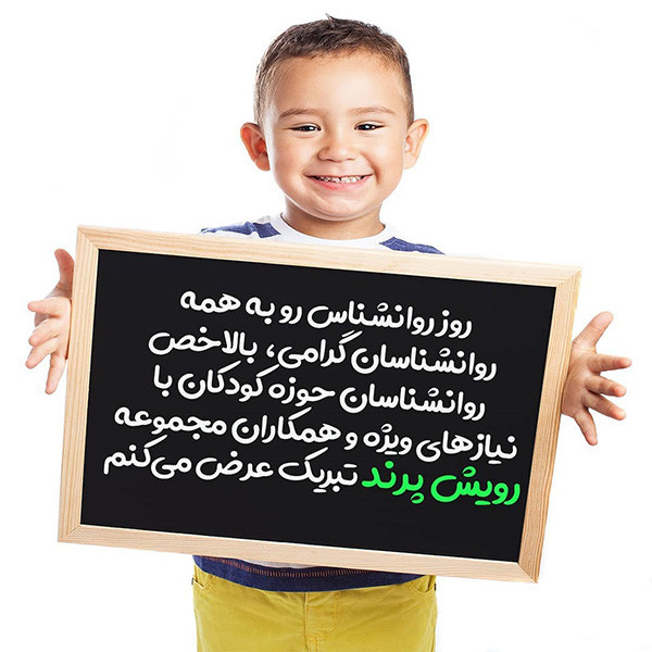عکس و متن تبریک روز روانشناس و مشاور (جدید) + عکس پروفایل روز روانشناس