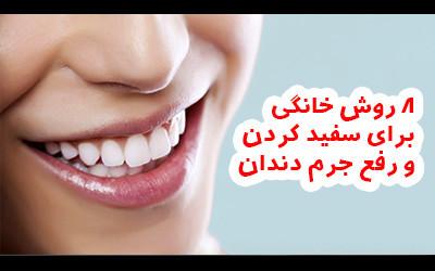 1527531179 8 روش خانگی برای سفید شدن دندان