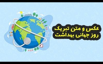 عکس و متن تبریک روز جهانی بهداشت (19 فروردین   7 آوریل)   پیام تبریک روز بهداشت