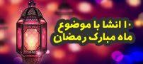 انشا درباره ماه رمضان | 10 انشا با مقدمه و نتیجه گیری در مورد ماه رمضان