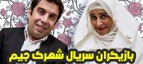 عکس و اسامی بازیگران سریال شهرک جیم + داستان و حواشی