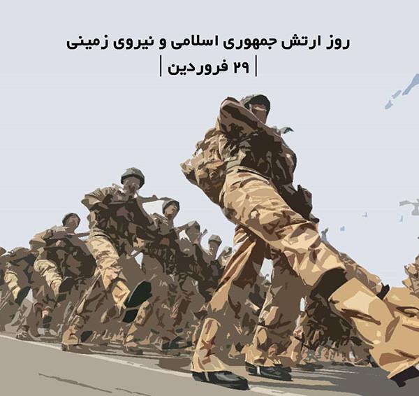 عکس و متن تبریک روز ارتش جمهوری اسلامی ایران (29 فروردین ماه)