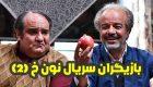 بیوگرافی تمام بازیگران سریال نون خ 2 + عکس های بازیگران سریال نون خ فصل دوم