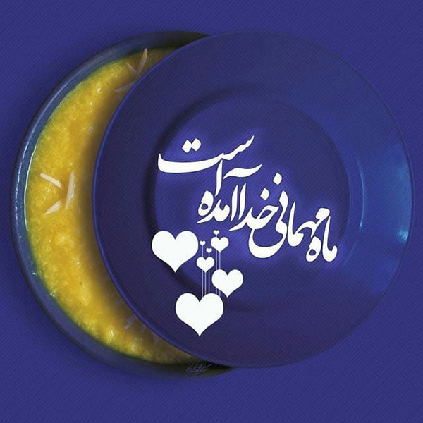 عکس پیشواز ماه رمضان 1400 | پروفایل و متن های جدید ماه رمضان ۱۴۰۰