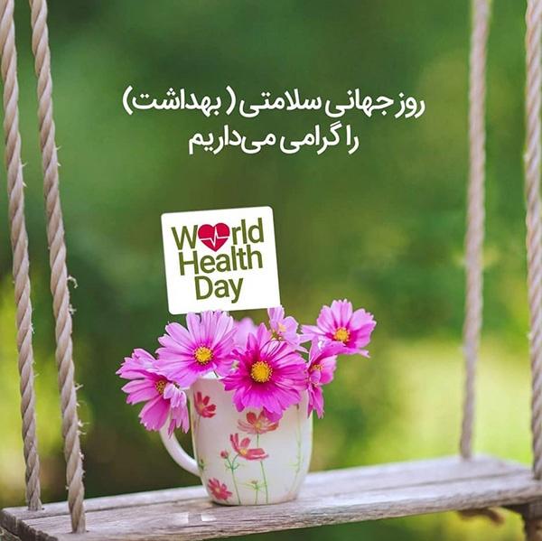 عکس و متن تبریک روز جهانی بهداشت (19 فروردین | 7 آوریل) | پیام تبریک روز بهداشت