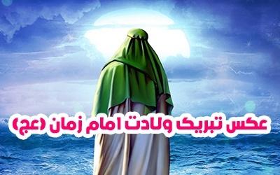 20 عکس پروفایل ولادت امام زمان (عج) + متن ها و اشعار زیبای تبریک تولد حضرت مهدی