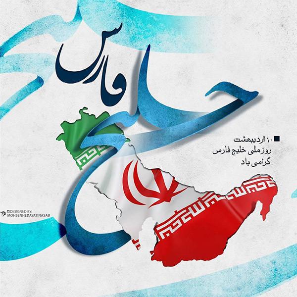 عکس و متن تبریک روز خلیج فارس (10 اردیبهشت)   عکس پروفایل روز ملی خلیج فارس