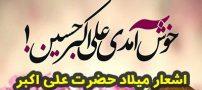اشعار ولادت حضرت علی اکبر (ع) و روز جوان + عکس پروفایل ولادت علی اکبر علیه السلام