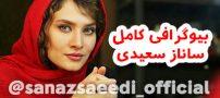 بیوگرافی ساناز سعیدی و همسرش + عکس های ساناز سعیدی | اینستاگرام و حواشی