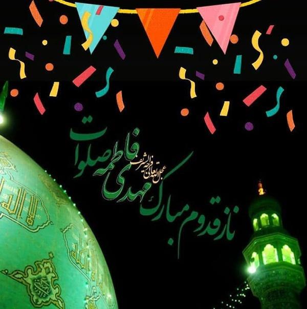 عکس و متن تبریک ولادت حضرت مهدی (عج) و نیمه شعبان + جمله های زیبای ولادت امام زمان