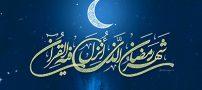 عکس پیشواز ماه رمضان 99 | پروفایل و متن های جدید ماه رمضان 1399