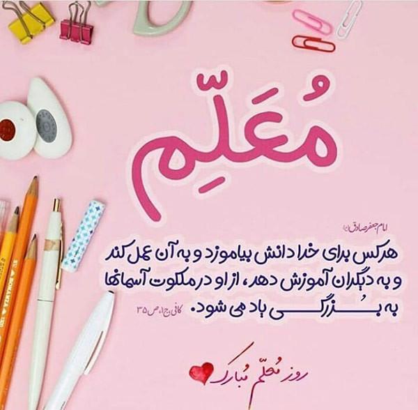 عکس و متن تبریک روز معلم (12 اردیبهشت) + عکس پروفایل روز معلم
