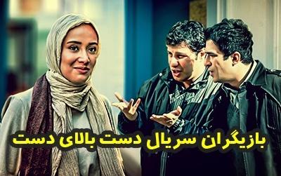 عکس و اسامی بازیگران سریال دست بالای دست + داستان و حواشی