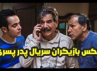 عکس و اسامی بازیگران سریال پدر پسری + ساعت پخش و خلاصه داستان