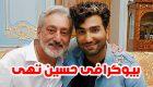 بیوگرافی کامل حسین تهی و همسرش + نکات جالب و اینستاگرام