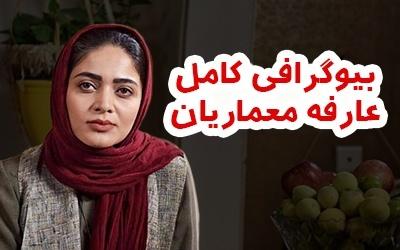 بیوگرافی عارفه معماریان و همسرش + عکس های عارفه معماریان و اینستاگرام