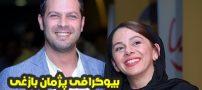 بیوگرافی پژمان بازغی و همسرش مستانه مهاجر + حواشی و اینستاگرام