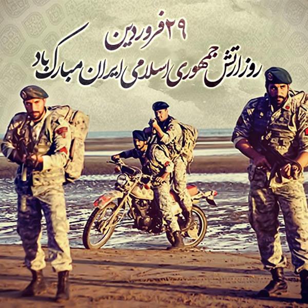 عکسهای روز ارتش جمهوری اسلامی ایران