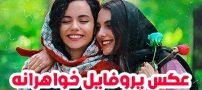 عکس پروفایل خواهرانه جدید (دوتایی) + متن های زیبای خواهرانه عاشقانه