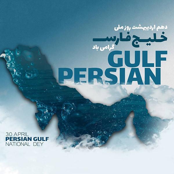 عکس و متن تبریک روز خلیج فارس (10 اردیبهشت) | عکس پروفایل روز ملی خلیج فارس