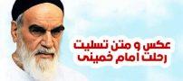 عکس پروفایل تسلیت رحلت امام خمینی (ره) + متن تسلیت امام خمینی 1399