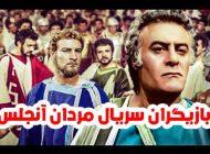 عکس و اسامی بازیگران سریال اصحاب کهف (مردان آنجلس) + داستان و حواشی