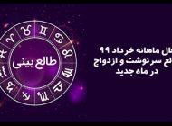 فال ماهانه خرداد 99   از سرنوشت خود در ماه جدید آگاه شوید!