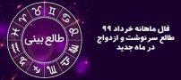فال ماهانه خرداد 99 | از سرنوشت خود در ماه جدید آگاه شوید!