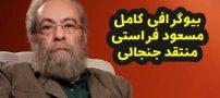 بیوگرافی مسعود فراستی و همسرش + حواشی، مصاحبه و اینستاگرام