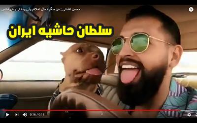 سلطان حاشیه ایران کیست؟ (معرفی پر حاشیه ترین چهره ایران)