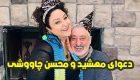 ماجرای دعوای محسن چاوشی و مهشید همسر ابی + عکس های متن دعوا