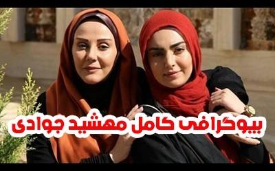بیوگرافی مهشید جوادی و همسرش + عکس های مهشید جوادی +مصاحبه و اینستاگرام