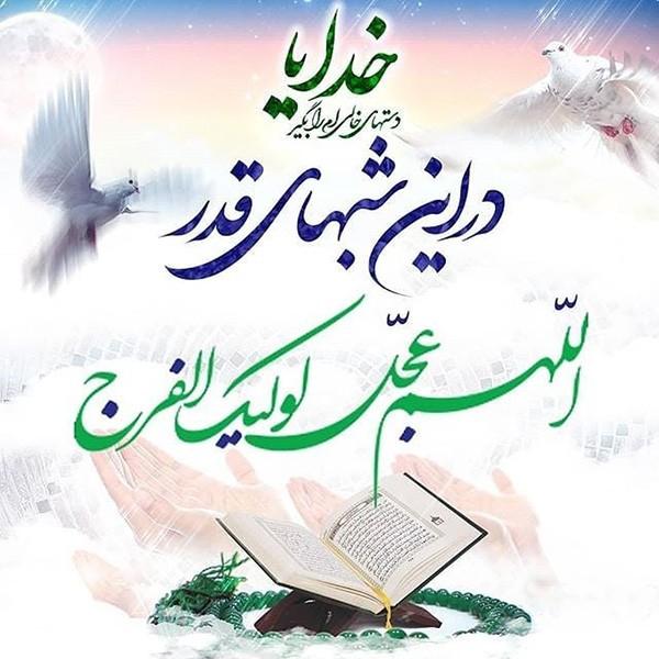 عکس پروفایل شهادت حضرت علی (ع) + متن ها و اشعار جانسوز تسلیت شب قدر