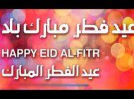 پروفایل و استوری تبریک عید فطر + متن های جدید و زیبای عید سعید فطر