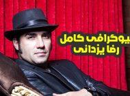 بیوگرافی رضا یزدانی و همسرش + عکس های رضا یزدانی +مصاحبه و اینستاگرام