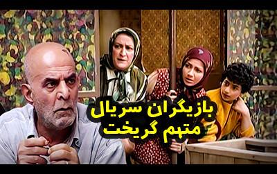 عکس و اسامی بازیگران سریال متهم گریخت + داستان و حواشی