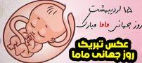 عکس و متن تبریک روز ماما (16 اردیبهشت | 5 می) عکس پروفایل روز ماما