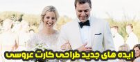 10 ایده جذاب برای کارت عروسی | نمونه های خاص و جدید کارت عروسی