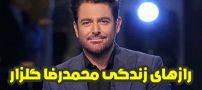 رازهای زندگی محمدرضا گلزار REZA GOLZAR + عکس های محمدرضا گلزار