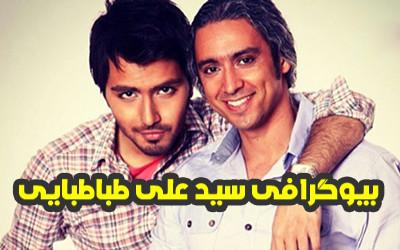 بیوگرافی علی طباطبایی + عکس های علی طباطبایی +حواشی و علت فوت