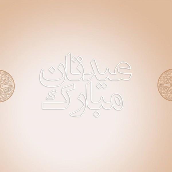 شعرهای تبریک عید فطر 99 + عکس نوشته های زیبا عید فطر 1399