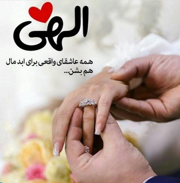 عکس پروفایل و استوری تبریک ازدواج + متن ها و اشعار زیبای تبریک ازدواج