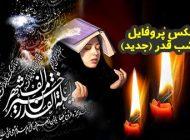 عکس پروفایل شب قدر 1400 + متن ها و اشعار زیبا و جدید شب قدر ۱۴۰۰