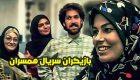 عکس و اسامی بازیگران سریال همسران + داستان و زمان پخش