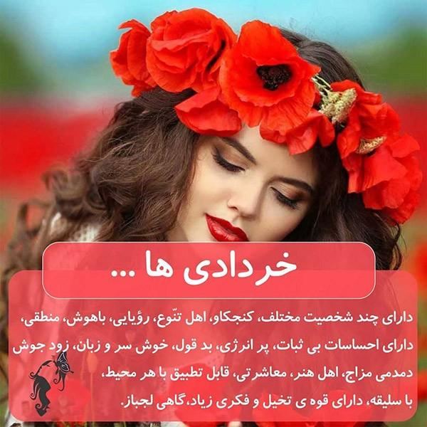 عکس پروفایل خرداد ماهی (عکس ها و متن های جدید متولدین خرداد ماه)