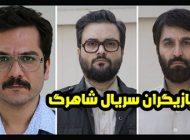 عکس و اسامی بازیگران سریال شاهرگ + ساعت پخش و حواشی