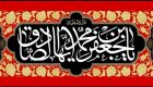 اشعار شهادت امام جعفر صادق (ع) | 25 شوال + عکس نوشته های تسلیت